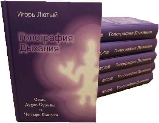 Книга Голография Дыхания